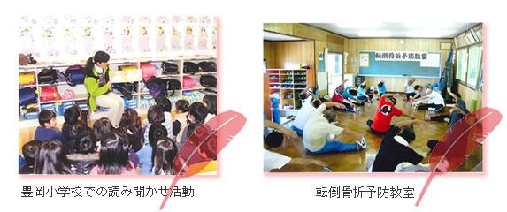 事例1:豊岡小学校での読み聞かせ活動、事例2:転倒骨折予防教室