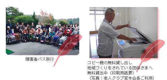 事例3:障害者バス旅行、事例4:地域作りを推進する団体へのコピー機無料貸出