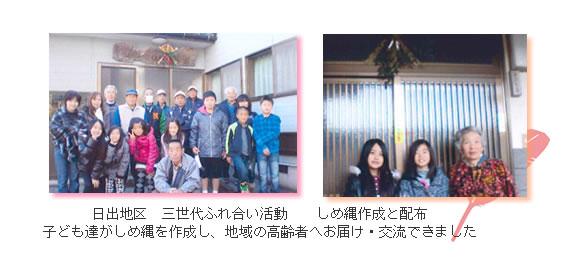 子ども達がしめ縄を作成し、地域の高齢者へお届けと交流ができました